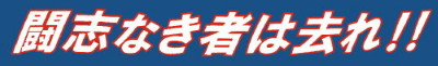 大宮東高校野球部OB